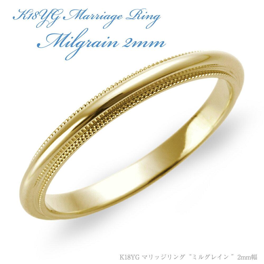 結婚指輪 K18 YG(鍛造イエローゴールド) ミルグレイン・マリッジリング 2mm  ミル打ち 刻印無料 gold リング 指輪 ring