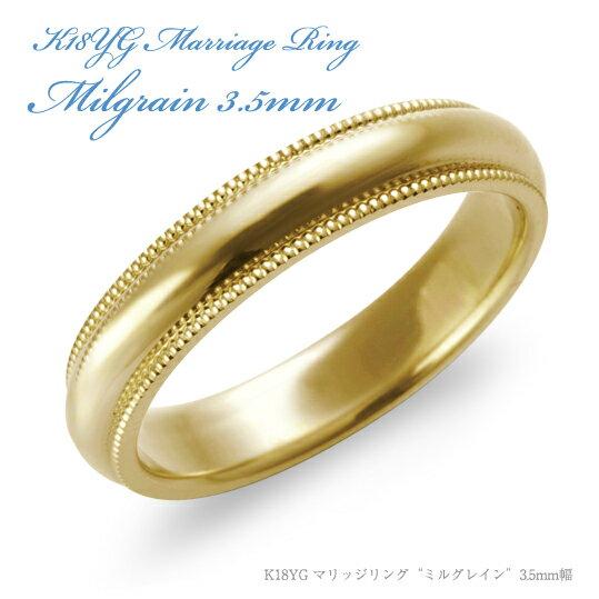 結婚指輪 K18 YG(イエローゴールド) ミルグレイン・マリッジリング 3.5mm鍛造 ミル打ち・幅広タイプ 刻印無料 リング 指輪 ring