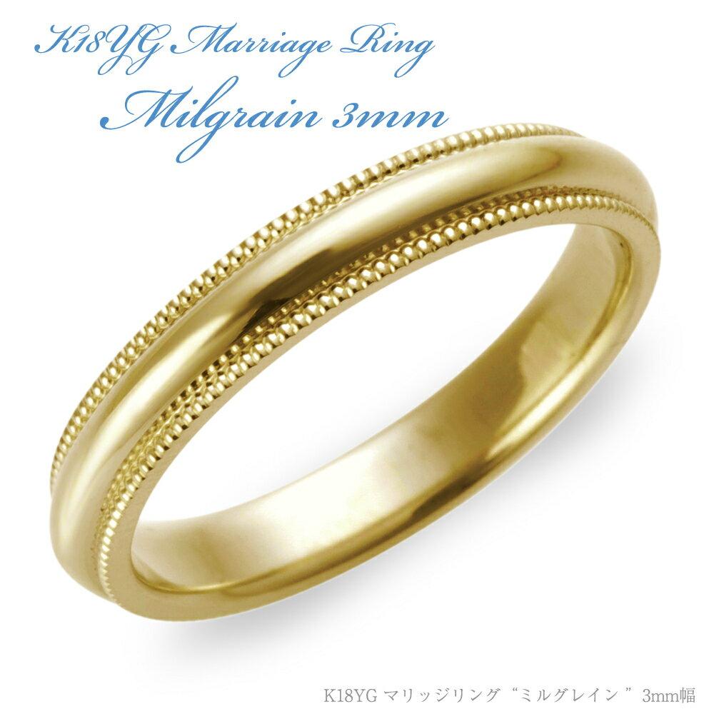 結婚指輪 K18 YG(鍛造イエローゴールド) ミルグレイン・マリッジリング 3mm /ミル打ち 刻印無料 リング 指輪 ring【楽ギフ_包装】【楽ギフ_名入れ】