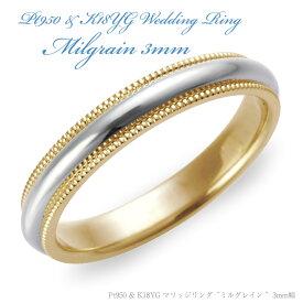 2000円OFFクーポン 配布中 6/25 0:00から 結婚指輪 Pt950 & K18YG ミルグレイン・コンビネーション マリッジリング 3mm  ミル打ちタイプ 鍛造プラチナ&鍛造ゴールド2色タイプ 刻印無料 指輪 ring