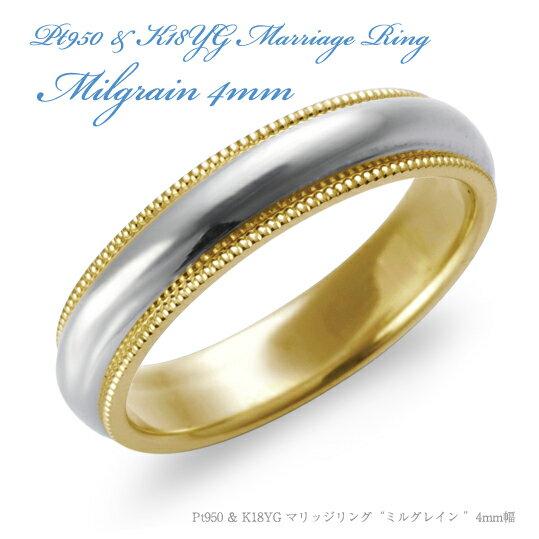 結婚指輪 Pt950 & K18YG ミルグレイン・コンビネーション マリッジリング 4mmミル打ち・幅広タイプ 鍛造 刻印無料 platinum gold リング 指輪 ring