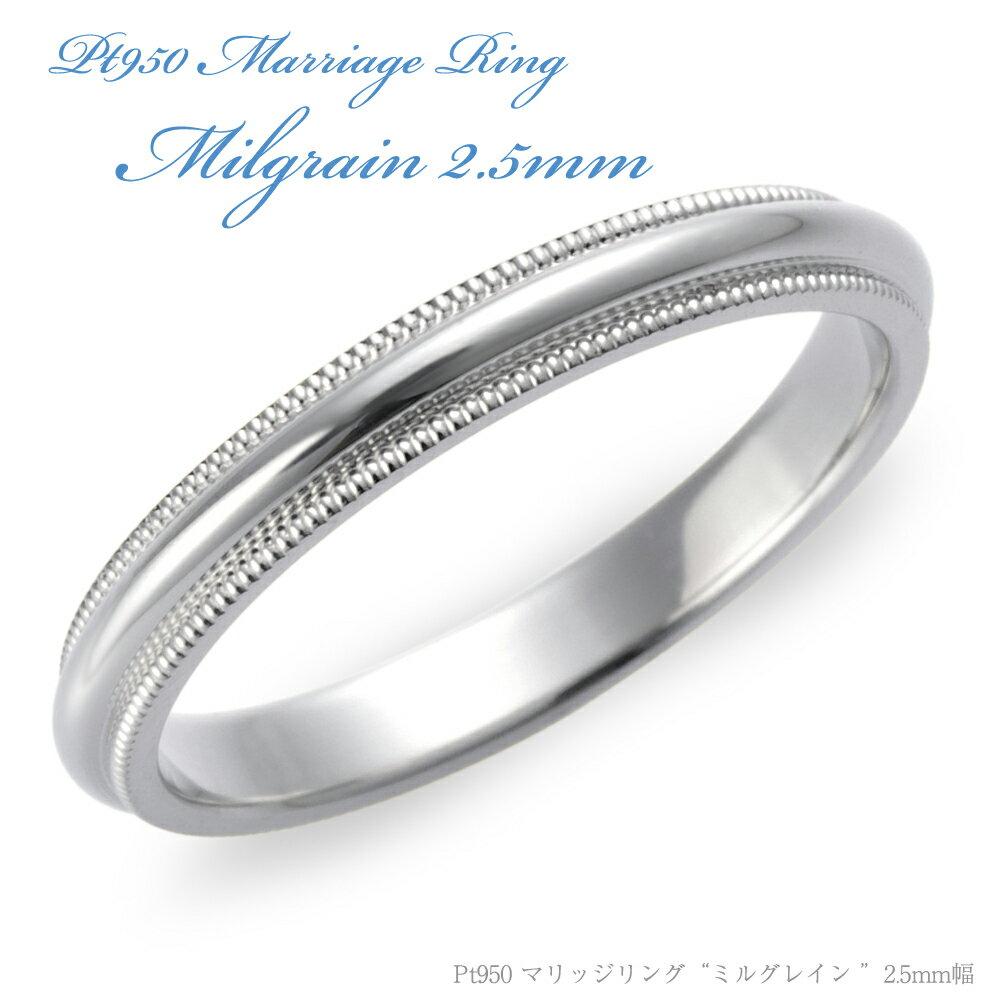 結婚指輪 マリッジリング プラチナ Pt950(鍛造) ミルグレイン 2.5mm /ミル打ち 刻印無料 platinum 結婚指輪 リング 指輪 ring【楽ギフ_包装】【楽ギフ_名入れ】