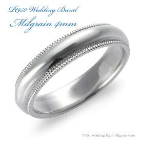 2000円OFFクーポン 配布中 6/25 0:00から 結婚指輪 マリッジリング プラチナ Pt950(鍛造) ミルグレイン 4mm ミル打ち・幅広タイプ 刻印無料 platinum 結婚指輪 リング 指輪 ring