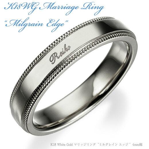 結婚指輪 K18 WG(鍛造ホワイトゴールド) ミルグレイン エッジ・マリッジリング 4mm /ミル打ち・幅広タイプ 刻印無料リング 指輪 ring【楽ギフ_包装】【楽ギフ_名入れ】