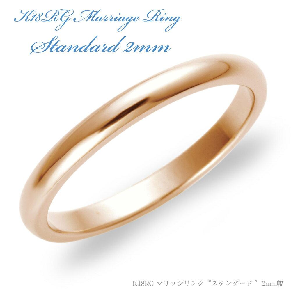 結婚指輪 K18 RG(鍛造ローズゴールド) スタンダード・マリッジリング 2mmリング 指輪 ring【楽ギフ_包装】【楽ギフ_名入れ】