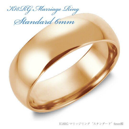 結婚指輪 K18 RG(鍛造ローズゴールド) スタンダード・マリッジリング 6mm /甲丸・幅広タイプ 刻印無料リング 指輪 ring【楽ギフ_包装】【楽ギフ_名入れ】