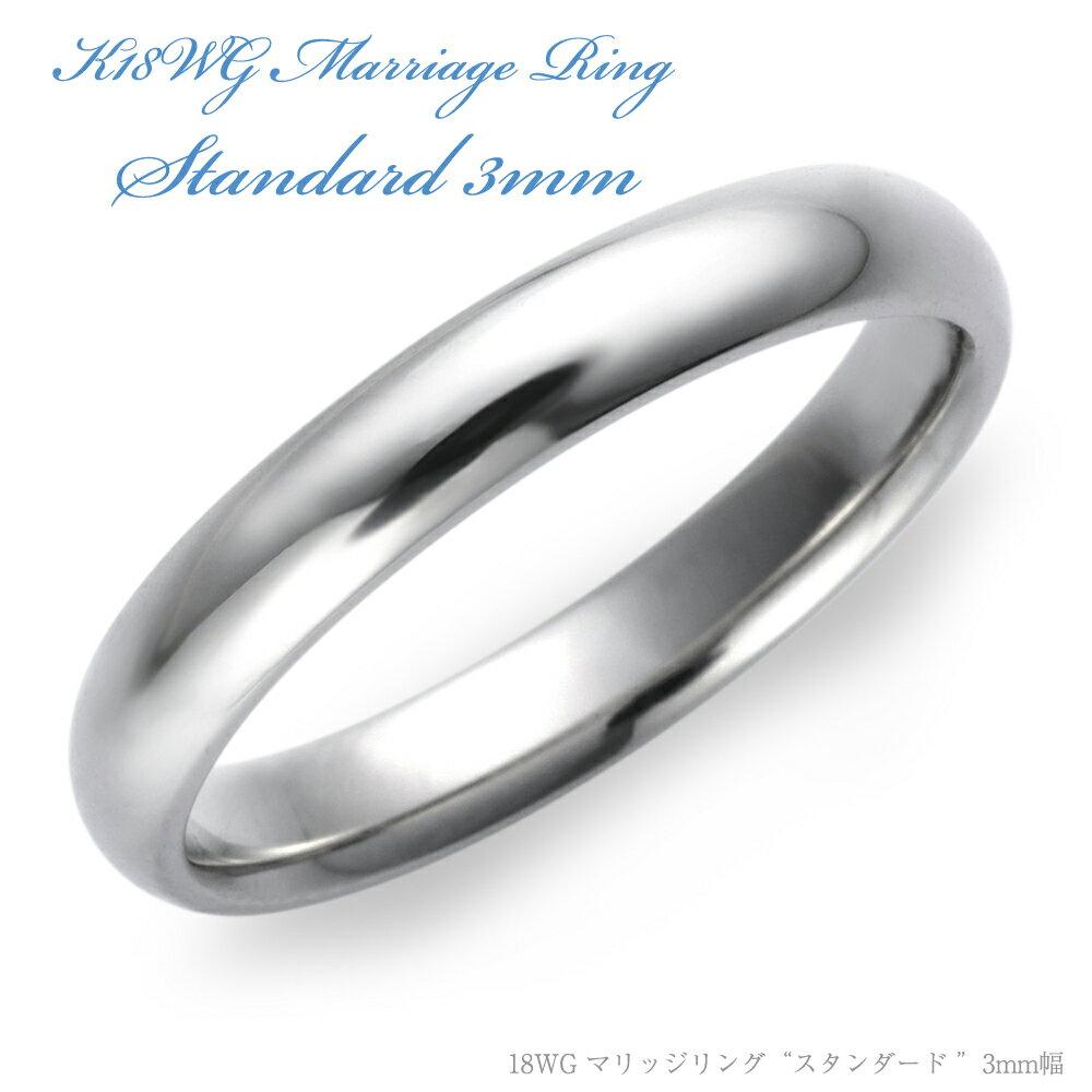 結婚指輪 K18 WG(鍛造ホワイトゴールド) スタンダード・マリッジリング 3mmリング 指輪 ring【楽ギフ_包装】【楽ギフ_名入れ】
