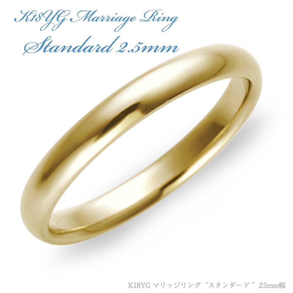結婚指輪 K18 YG(鍛造イエローゴールド) スタンダード・マリッジリング 2.5mmリング 指輪 ring【楽ギフ_包装】【楽ギフ_名入れ】