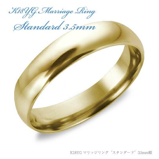 結婚指輪 K18 YG(鍛造イエローゴールド) スタンダード・マリッジリング 3.5mmリング 指輪 ring