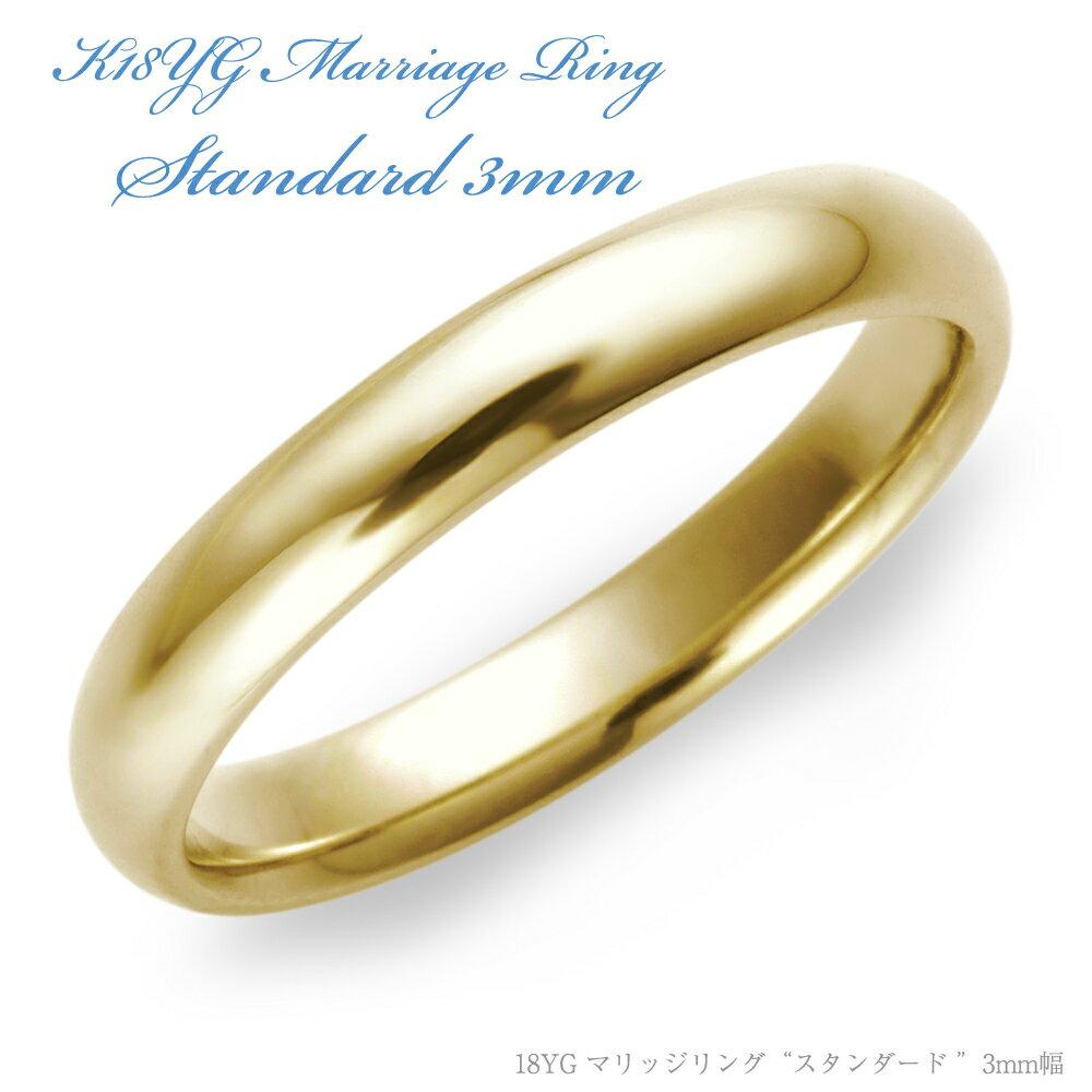 結婚指輪 K18 YG(鍛造イエローゴールド) スタンダード・マリッジリング 3mm リング 指輪 ring