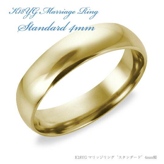 結婚指輪 K18 YG(鍛造イエローゴールド) スタンダード・マリッジリング 4mm  甲丸・幅広タイプ 刻印無料 リング 指輪 ring