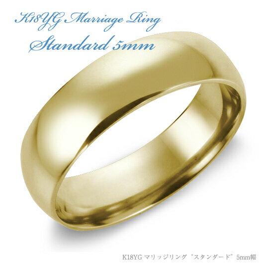 結婚指輪 K18 YG(イエローゴールド) スタンダード・マリッジリング 5mm鍛造 甲丸・幅広タイプ 刻印無料リング 指輪 ring