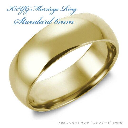 結婚指輪 K18 YG(鍛造イエローゴールド) スタンダード・マリッジリング 6mm  甲丸・幅広タイプ 刻印無料リング 指輪 ring