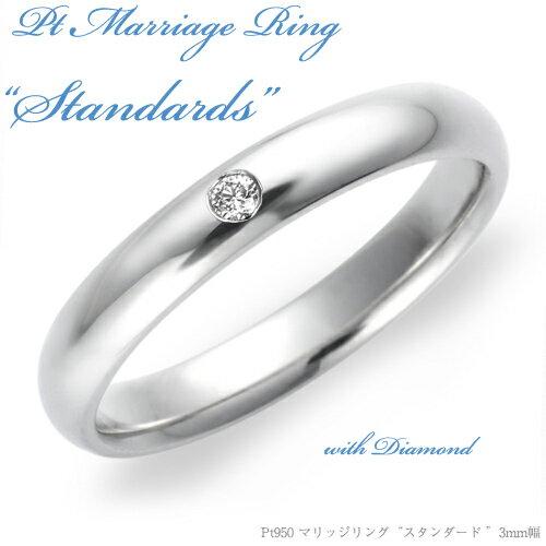 結婚指輪 プラチナ Pt950(鍛造) スタンダード・ダイヤモンド マリッジリング 3mm 甲丸 刻印無料 platinum リング 指輪 ring