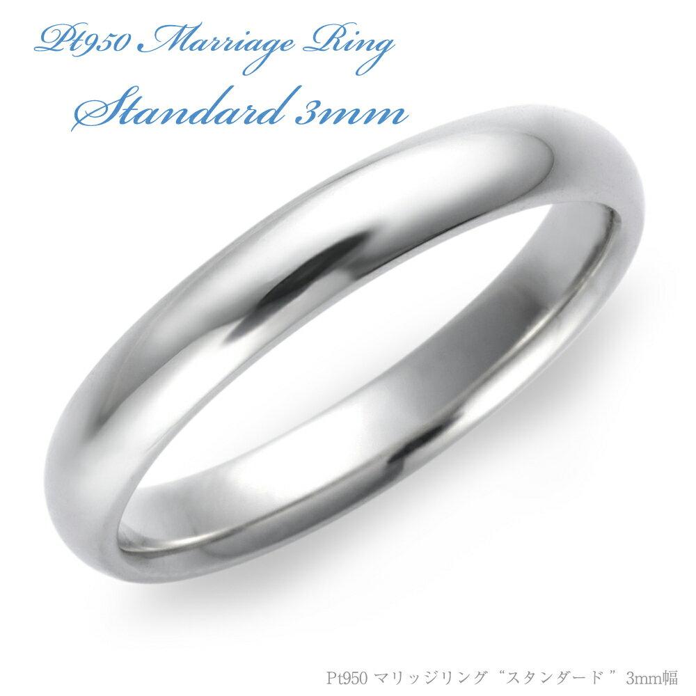 結婚指輪 マリッジリング プラチナPt950(鍛造)スタンダード 3mm 甲丸 刻印無料 platinum 結婚指輪 リング 指輪 ring