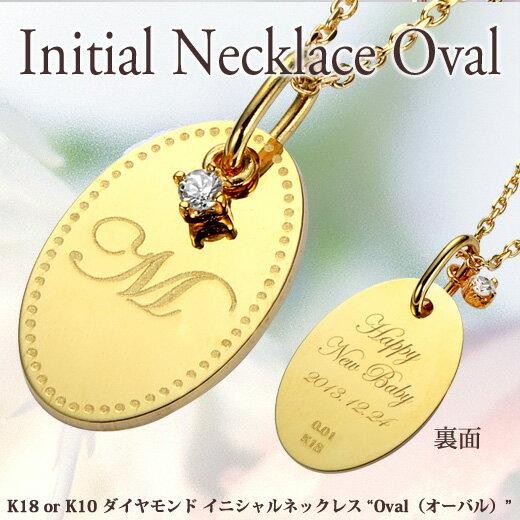 イニシャル ネックレス 「オーバル」 k18 k10 18金 ゴールド 名入れ【代金引換不可】