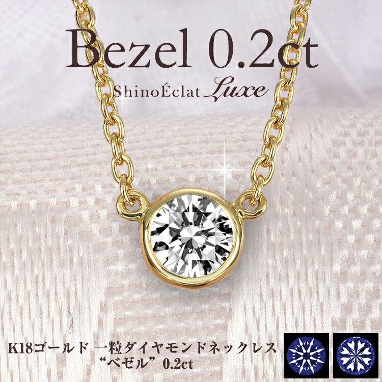"""K18 一粒ダイヤモンド ネックレス """"Bezel(ベゼル)"""" 0.2ct D VS2 3EX H&C 鑑定書付/ペンダント/ハートアンドキューピット/結婚記念日/プレゼント/彼女/18金/ゴールド/k18yg/送料無料/0.2カラット/diamond necklace/gold 【楽ギフ_包装】"""