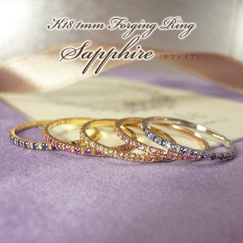 K18 鍛造1mm ハーフエタニティリング Sapphire(サファイア)9月誕生石 レディース 18k 18金 サファイヤ ゴールド ゴールド リング エタニティーリング 指輪 華奢 ring gold 宝石の国