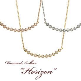 K18 11石 ダイヤモンド ネックレス Horizon(オリゾン) 48cm 送料無料 結婚記念日 誕生日 レディース ダイヤ ペンダント ラインネックレス