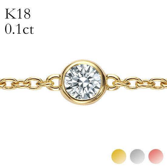 5%OFFクーポン配布中! 5/21 09:59まで - K18 ダイヤモンド ブレスレット Bezel(ベゼル)0.1ct 1.1mm幅のチェーン 一粒ダイヤ ブレスレット レディース 送料無料 女性用 18k 18金