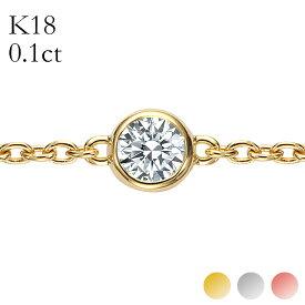 10%OFFクーポン 6/21 11:59まで K18 ダイヤモンド ブレスレット Bezel(ベゼル)0.1ct G SI GOOD以上イエローゴールド/ホワイトゴールド/ピンクゴールド 送料無料