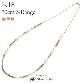 ロングネックレス k18 Brillant(ブリアン)3連 80cm クラスプ有り long necklace ロング ネックレス 18k 18金 ゴールド gold チェーン chainレディース ladies シンプル 送料無料