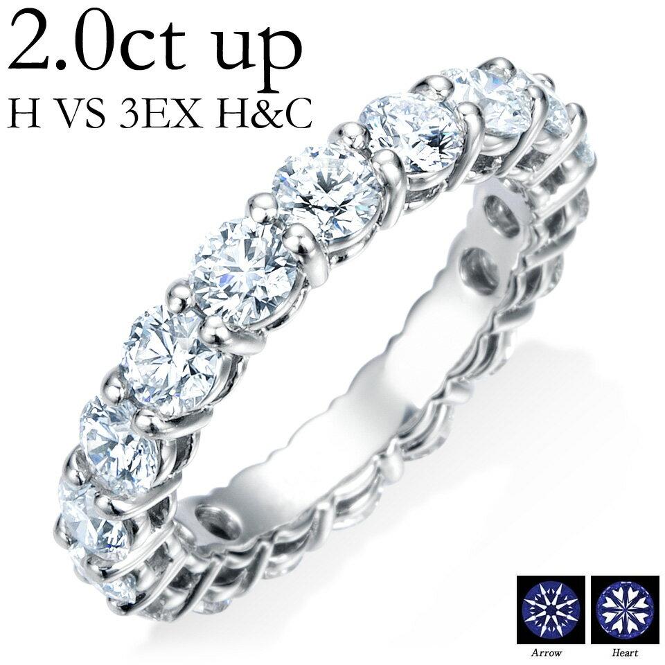 【婚約指輪・結婚指輪】Pt950(プラチナ) プラチナ フルサークル シェアドプロングセッティング ダイヤモンド エタニティリング 2.0ct Fカラー、VSクラス、3EX H&C 7号