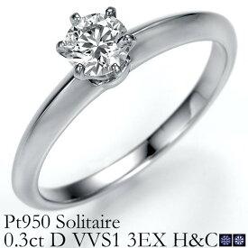 10%OFFクーポン 6/21 11:59まで婚約指輪 プラチナ Pt950 一粒ダイヤモンド エンゲージリング0.3ct, D, VVS1, 3ex(トリプルエクセレントカット), H&C, 中央宝石研究所発行の鑑定書付
