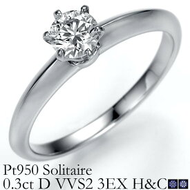 10%OFFクーポン 6/21 11:59まで婚約指輪 プラチナ Pt950 一粒ダイヤモンド エンゲージリング0.3ct, D, VVS2,3ex(トリプルエクセレントカット),H&C 中央宝石研究所発行の鑑定書付