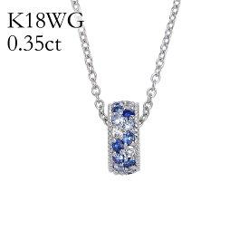K18WG サファイアネックレス ペンダント 9月誕生石 誕生日 プレゼント ブルー サファイヤ Sapphire necklace pendant 首飾り ペンダント レディース 人気 シンプル おしゃれ 18k 18金 ホワイトゴールド 送料無料