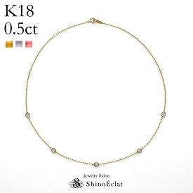 K18 5石 ダイヤモンド ステーション ネックレス Bezel(ベゼル) 0.5ctイエローゴールド ホワイトゴールド ピンクゴールド