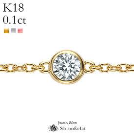 【再入荷】K18 ダイヤモンド ブレスレット レディース Bezel(ベゼル)0.1ct G SI GOOD以上 女性用 ゴールド 18k 18金 diamond bracelet ladies gold 覆輪 上品 シンプル おしゃれ 人気 プレゼント 送料無料 即納 あす楽 即日発送