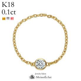 K18 ダイヤモンド チェーンリング Bezel(ベゼル)0.1ct リング 指輪 レディース 一粒ダイヤ diamond ring ladies gold 18k 18金 イエローゴールド ホワイトゴールド ピンクゴールド 人気 おしゃれ シンプル 送料無料