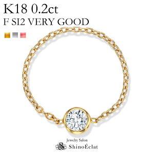 ダイヤモンド チェーンリング k18 Grand Bezel(グランベゼル) 0.2ct F SI2 VERY GOOD リング 指輪 レディース 一粒ダイヤ diamond ring ladies gold 18k 18金 イエローゴールド ピンクゴールド 人気 おしゃれ