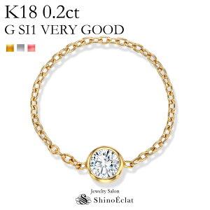 ダイヤモンド チェーンリング k18 Grand Bezel(グランベゼル) 0.2ct Gカラー SI1クラス VERY GOOD リング 指輪 レディース 一粒ダイヤ diamond ring ladies gold 18k 18金 イエローゴールド ピンクゴールド