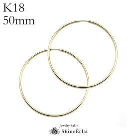 フープ ピアス k18 ゴールド アンフィニ 1.5mm × 50mm 5cm フープピアス 18k 18金 ゴールド hoop pierce gold 送料無料 大きめ 即納 あす楽 即日発送