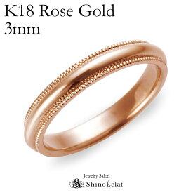 結婚指輪 K18RG(ローズゴールド) ミルグレイン・マリッジリング 3mm 鍛造 ミル打ち 刻印無料 ピンクゴールド pink gold ウェディング バンドリング 指輪 ring シンプル 単品 送料無料