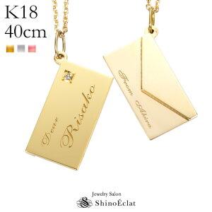 ネーム ネックレス k18 「ラブレター」40cm 18金 ゴールド オーダーメイド ネームネックレス ペアネックレス 名入れ 刻印 大人 カップル お揃い プレゼント 一粒ダイヤ シンプル おしゃれ 送料