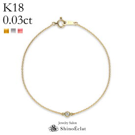 【再入荷】K18 ダイヤモンド ブレスレット ゴールド Petit Bezel(プティベゼル)003 ブレスレット レディース 18k 18金 DIAMOND bracelet gold ladies 上品 シンプル おしゃれ 可愛い かわいい 人気 プレゼント 送料無料 即納 あす楽 即日発送