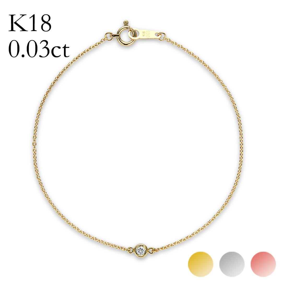 18金 一粒 ダイヤモンド ブレスレット Petit Bezel(プティベゼル)00318k K18 yg ゴールド ブレスレット レディース