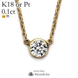 K18 ダイヤモンド ネックレス 一粒 ベゼル プリュス 0.1ct DEFカラー SI1-VS2クラス VERYGOODカット 40cm レディース ゴールド シンプル diamond necklace gold ladies 18k 18金 ペンダント 送料無料 プレゼント 一粒ダイヤ 覆輪