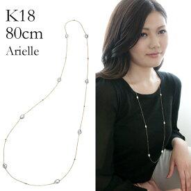 K18 淡水 パール ロングネックレス Arielle(アリエル) 80cm long necklace パール ステーションネックレス ロング ネックレス k18 18金 ゴールド レディース gold ladies シンプル 送料無料
