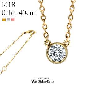 【再入荷】ダイヤモンド ネックレス k18 一粒 ベゼル 0.1ct G SI GOOD以上 40cm レディース ゴールド シンプル diamond necklace gold ladies 18k 18金 首飾り ペンダント 覆輪 送料無料 プレゼント 即納 あす楽