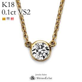【再入荷】K18 ダイヤモンド ネックレス 一粒 ベゼル プリュス 0.1ct E F G VS2 SI2 VERYGOOD GOOD 40cm レディース ゴールド シンプル diamond necklace gold ladies 18k 18金 首飾り ペンダント 送料無料 プレゼント 一粒ダイヤ ダイアモンド DIAMOND 覆輪