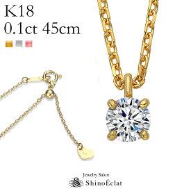 K18 ダイヤモンド ネックレス 一粒 Enchante(アンシャンテ) 0.1ct G SI GOOD以上 45cm スライドアジャスター レディース ゴールド シンプル diamond necklace gold ladies l8k 18金 首飾り 女性用 ペンダント 送料無料 プレゼント