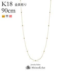 ロングネックレス k18 Claire(クレール) 90cm 金具ありステーションネックレス ロング ネックレス long necklace k18 18金 ゴールド gold レディース ladies シンプル 送料無料
