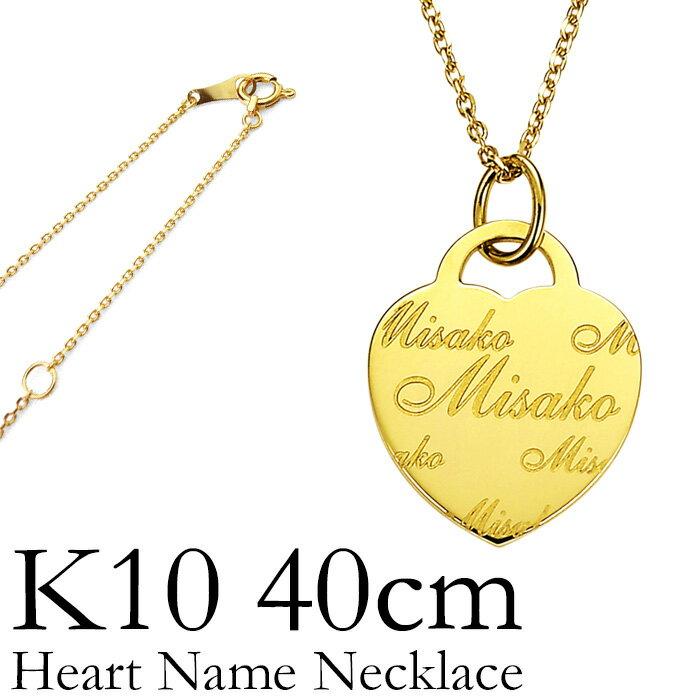 K10 ネックレス ネームネックレス ハート 40cmギフト 送料無料 出産記念 出産祝い 名入れ 10k 10金 ゴールド ネーム ネックレス プレート レディース