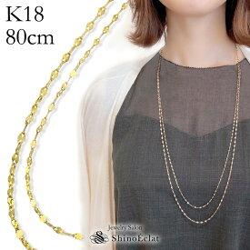 【再入荷】K18 2連ロングネックレス Petale(ペタル) 80cm スライドアジャスター ロング long necklace k18 18金 ゴールド gold レディース ladies シンプル チェーン 送料無料 即納