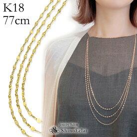 【再入荷】K18 3連ロングネックレス Petale(ペタル) 77cm スライドアジャスター ロング long necklace k18 18金 ゴールド gold レディース ladies シンプル チェーン 送料無料 即納