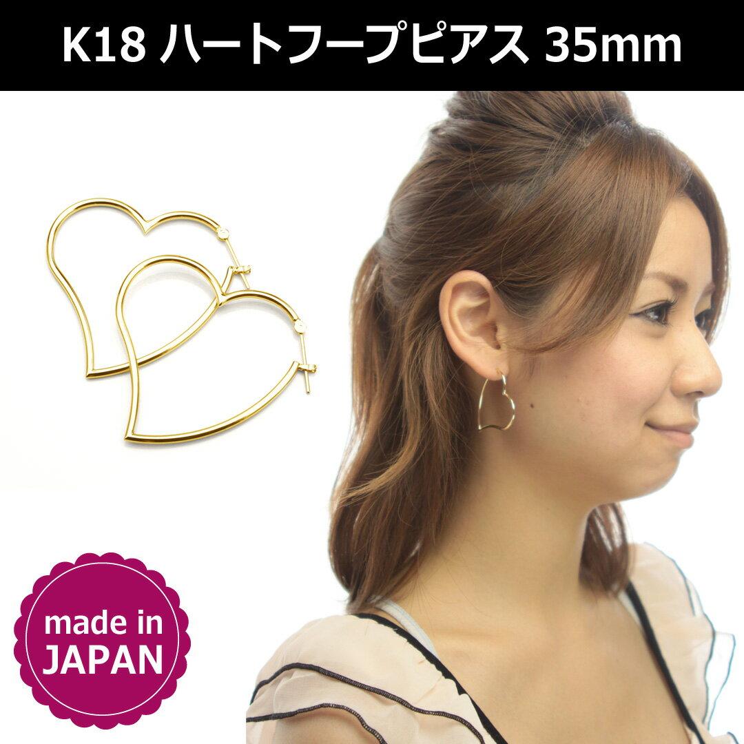 K18 ハート フープピアス (35mm)プレゼント 女性用 レディース 18k 18金 ゴールド ピアス フープ heart hoop pierce ladies gold